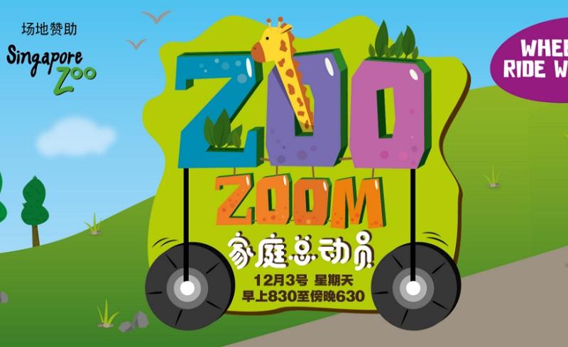 Zoo zoom 家庭总动员