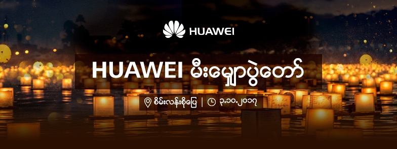 Huawei Lighting Festival 2017 Banner Image