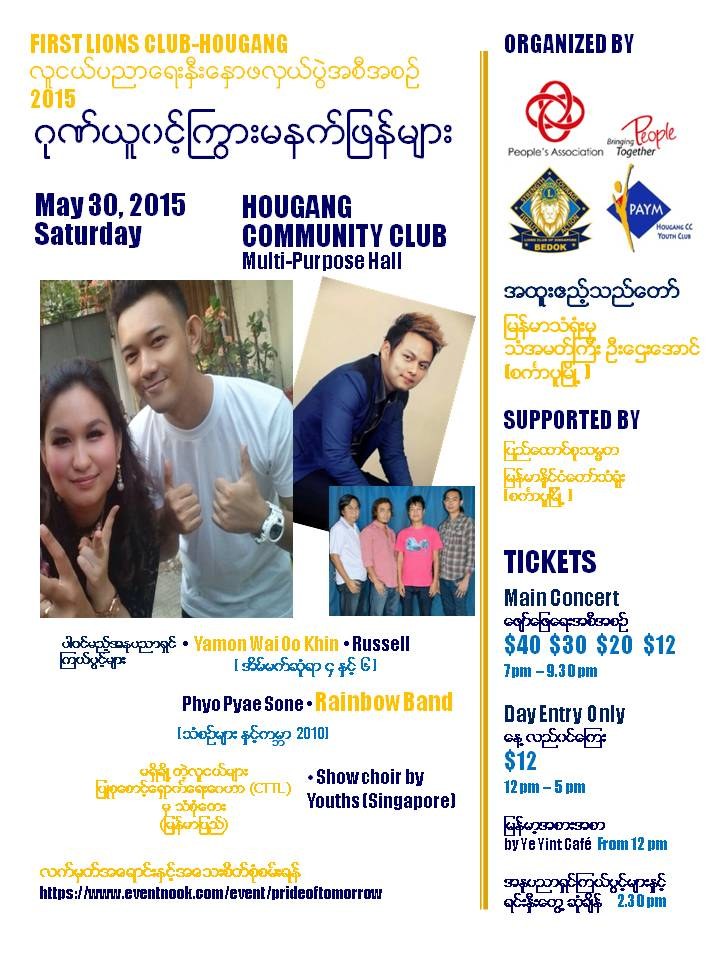 First Lions Club-Hougang Youth Exchange & Education Program 2015