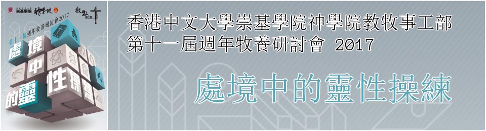 崇基學院神學院教牧事工部第十一屆週年牧養研討會 2017 - 處境中的靈性操練 Banner Image