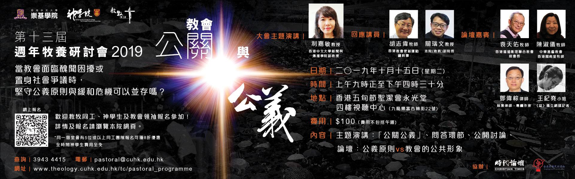 香港中文大學崇基學院神學院教牧事工部第十三屆週年牧養研討會2019 Banner Image