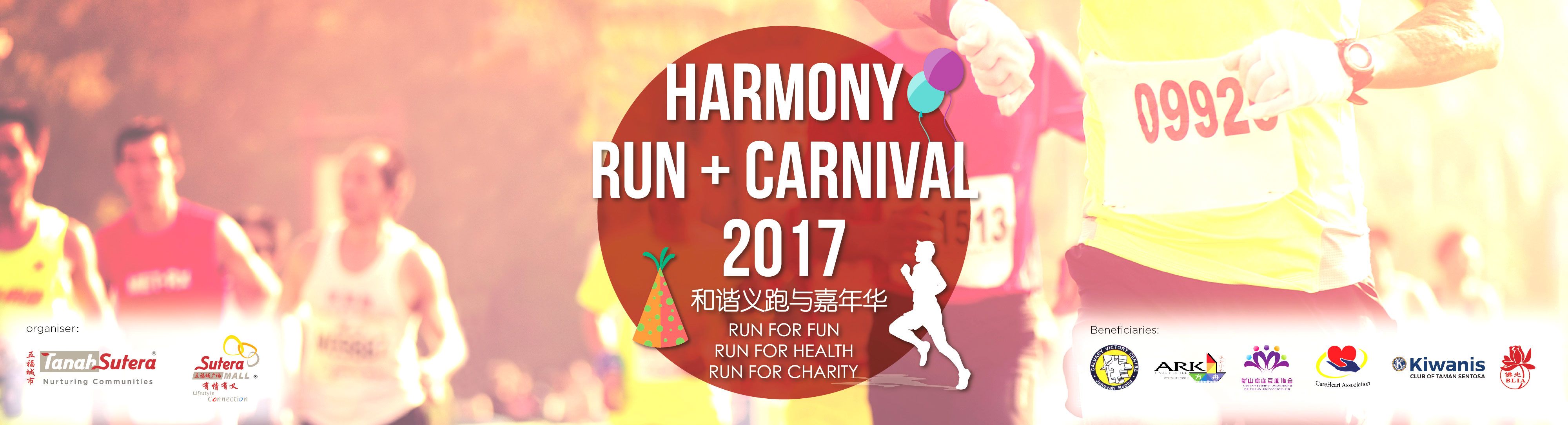 Harmony Run + Carnival 2017 Banner Image