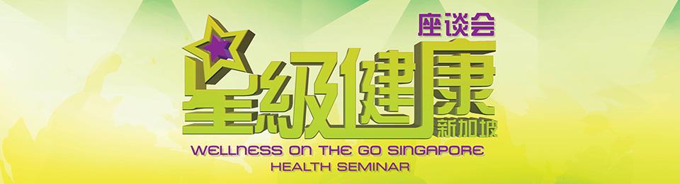 StarHub Wellness On The Go Health Seminar 2017 Banner Image