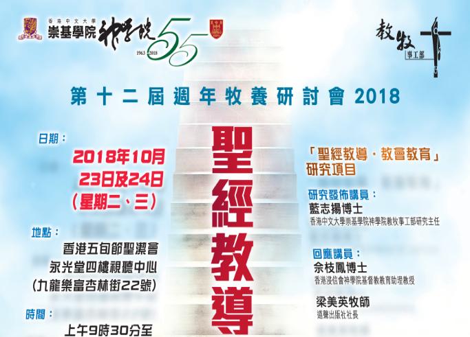 崇基學院神學院教牧事工部第十二屆週年牧養研討會 2018 -「聖經教導‧下一里路」