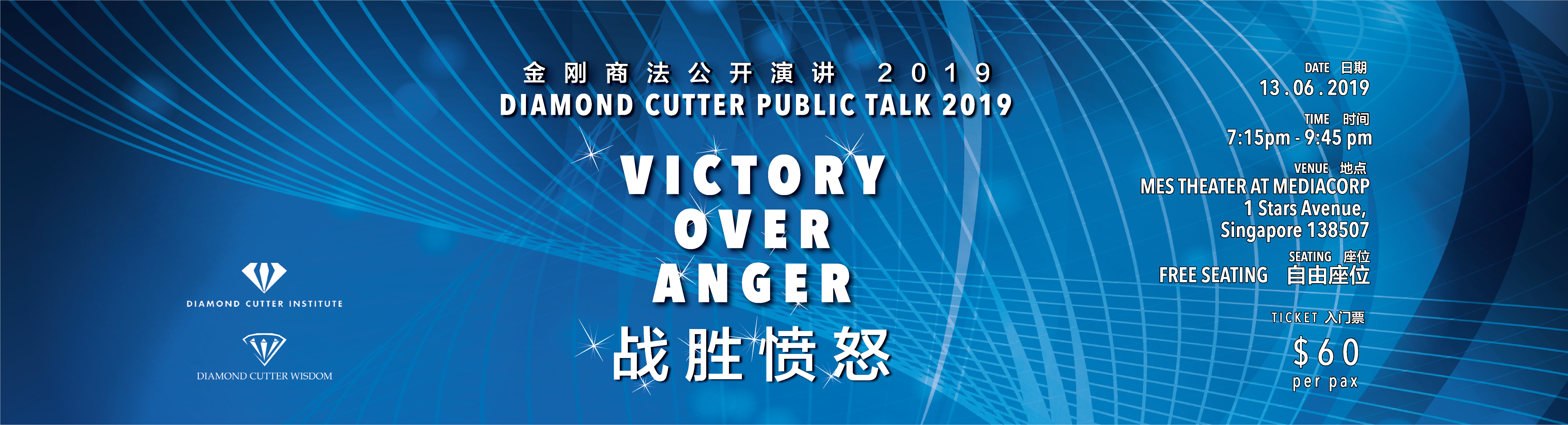 Diamond Cutter Public Talk 2019 Banner Image