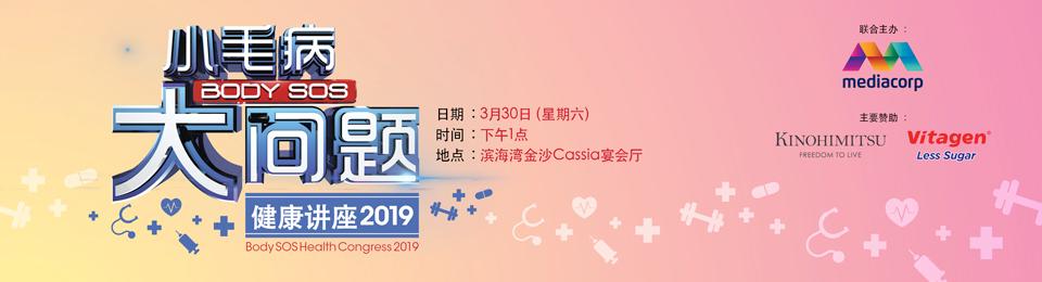 小毛病,大问题健康讲座 2019 Banner Image