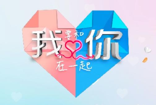 Dash for Love  为爱向前冲